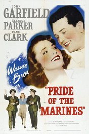Гордость морского пехотинца / Pride of the Marines