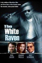 Алмаз смерти Эндрю / The White Raven