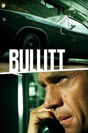 Буллит / Bullitt