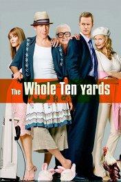 Десять ярдов / The Whole Ten Yards