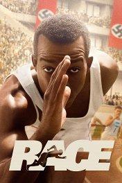 Сила воли / Race