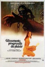 Постепенные изменения удовольствия / Glissements progressifs du plaisir