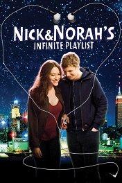 Будь моим парнем на пять минут / Nick and Norah's Infinite Playlist