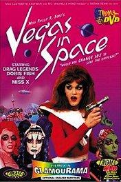 Вегас в космосе / Vegas in Space