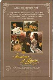 Любовная страсть / Passione d'amore