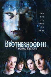 Юные демоны / The Brotherhood III: Young Demons
