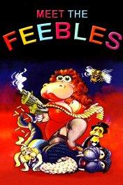 Знакомство с Фиблами / Meet the Feebles