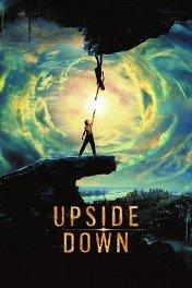 Параллельные миры / Upside Down