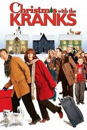 Рождество с неудачниками / Christmas with the Kranks