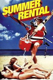 Лето напрокат / Summer Rental