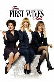 Клуб первых жен / The First Wives Club
