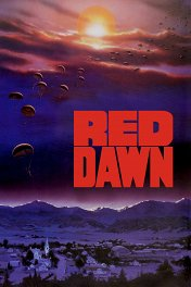 Красный рассвет / Red Dawn