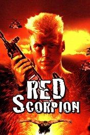 Красный скорпион / Red Scorpion