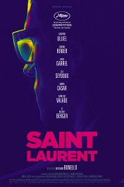 Сен-Лоран. Стиль — это я / Saint Laurent