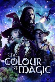 Цвет волшебства / The Colour of Magic
