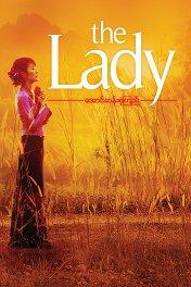 Леди / The Lady