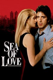 Море любви / Sea of Love