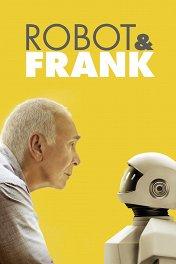 Робот и Фрэнк / Robot & Frank