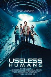 Лузеры против пришельцев / Useless Humans
