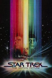 Звездный путь: Кинофильм / Star Trek: The Motion Picture