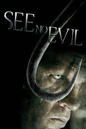 Не вижу зла / See No Evil