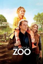 Мы купили зоопарк / We Bought a Zoo