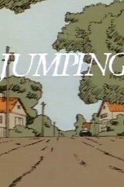 Прыжок / Jumping