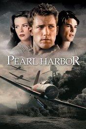 Перл-Харбор / Pearl Harbor