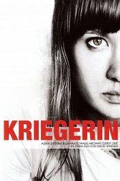 Экстремистки. Combat Girls / Kriegerin