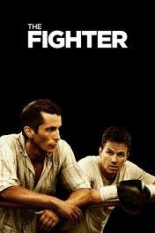 Боец / The Fighter