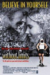 Без границ / Without Limits