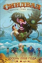 Синдбад. Пираты семи штормов