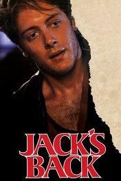 Возвращение Джека-Потрошителя / Jack's Back