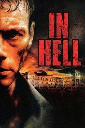 В аду / In Hell