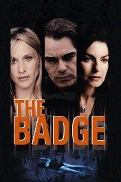 Метка / The Badge