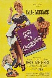 Дневник горничной / The Diary of a Chambermaid