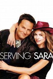 Мошенники / Serving Sara