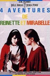 Четыре приключения Ренетт и Мирабель / 4 aventures de Reinette et Mirabelle
