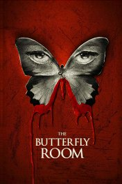 Комната бабочек / The Butterfly Room