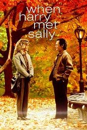 Когда Гарри встретил Салли / When Harry Met Sally...