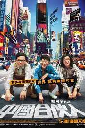 Китайский партнер / American Dreams in China
