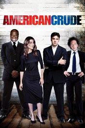 Американская вечеринка / American Crude