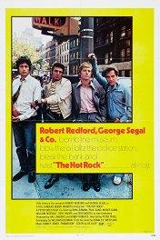 Горячий камешек / The Hot Rock