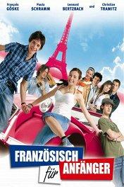 Французский для начинающих / Französisch für Anfänger