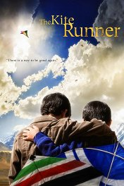 Бегущий за ветром / The Kite Runner