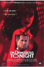 Сегодня я опасна / I'm Dangerous Tonight