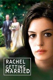 Рейчел выходит замуж / Rachel Getting Married