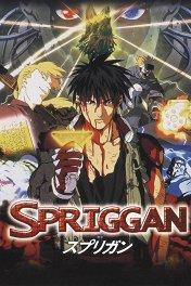 Спригган / Spriggan