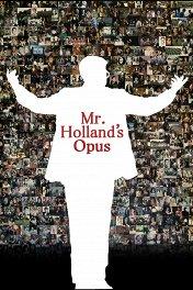 Опус мистера Холланда / Mr. Holland's Opus