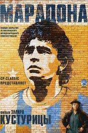Марадона / Maradona by Kusturica